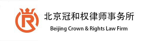 律师事务所_北京律师事务所-北京冠和权律师事务所官网
